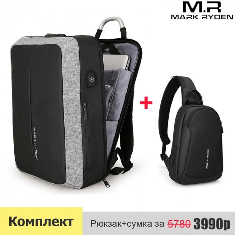Рюкзак Mark Ryden MR6832 с кодовым замком + Сумка MR7191