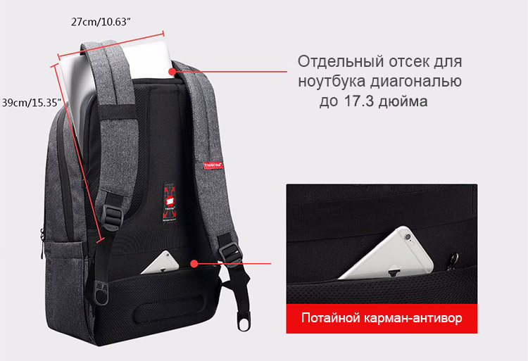 Рюкзак Tigernu T-B3142 Тёмно-серый с USB портом