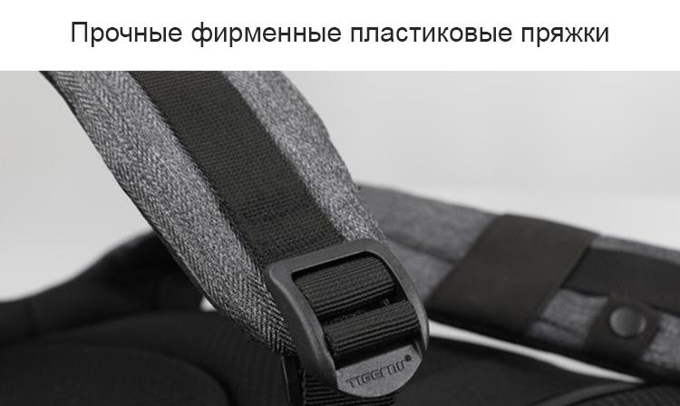 Рюкзак Tigernu T-B3237 с USB портом и отделением для ноутбука 15.6