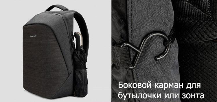 Рюкзак Антивор Tigernu T-B3351