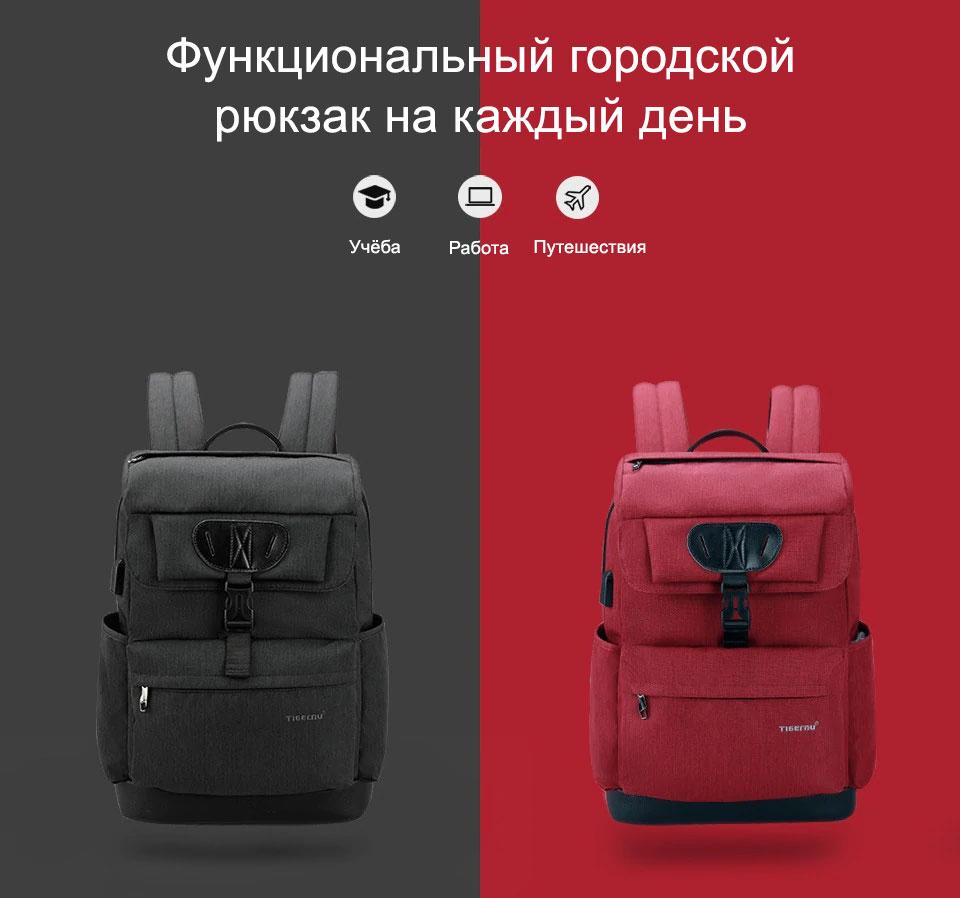 Рюкзак Tigernu T-B3513 с отделением для ноутбука 15.6