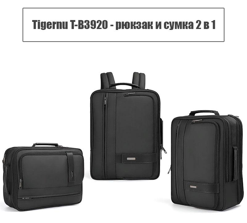 Рюкзак Tigernu T-B3920
