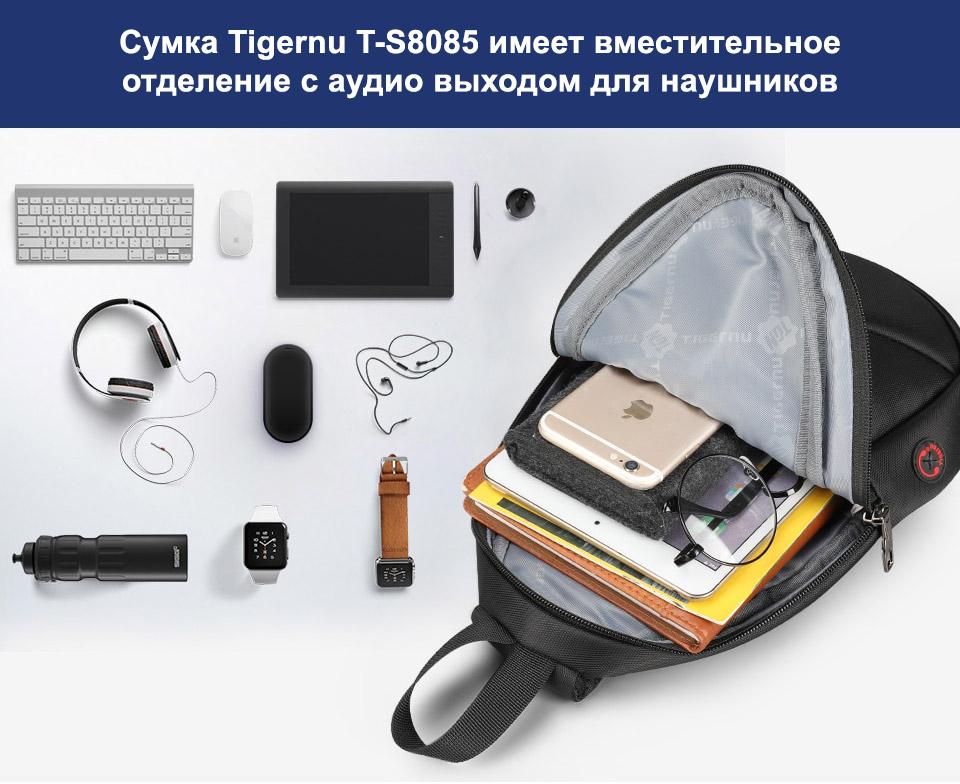 Сумка на одно плечо Tigernu T-S8085 Чёрная